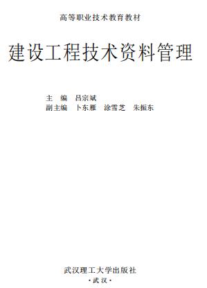 工程资料管理,建设工程,技术资料管理,建设工程技术资料管理.PDF版