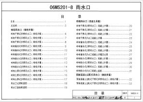 06MS201,06MS201-8,06MS201-8图集,06MS201-8雨水口图集,雨水口,雨水口图集,06MS201-8雨水口图集 高清完整版