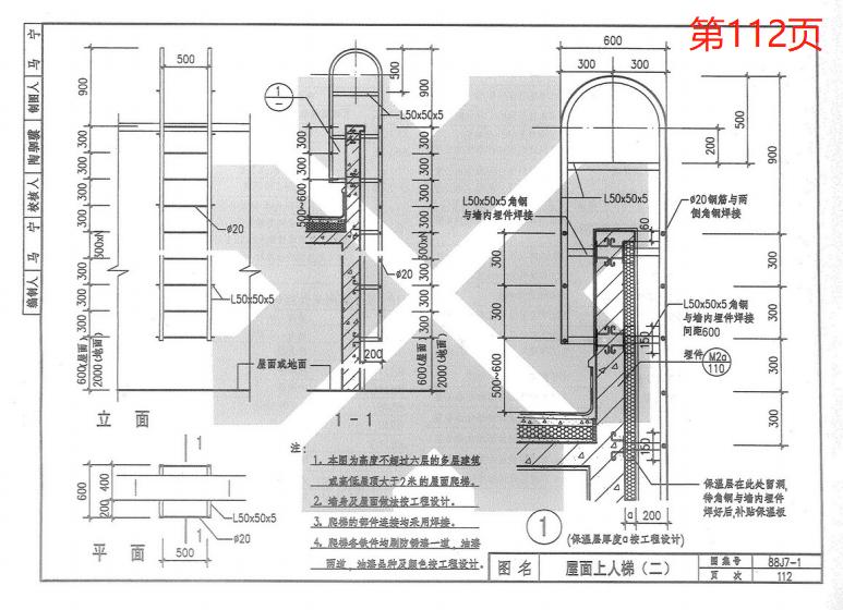 88J7-1,华北标,完整版,楼梯图集,第二版,完整版 88J7-1楼梯图集 第二版