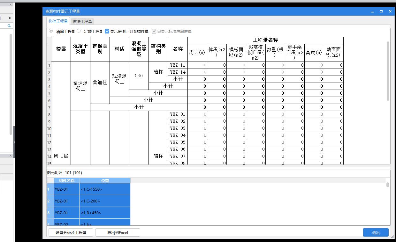 土建算量GTJ2018,青海,青海土建算量GTJ2018,问题:为什么我点击查看工程量,工程量全都是0呢?