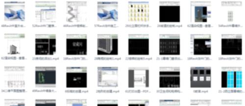 Revit,Revit施工图,Revit施工图视频教程,施工图,视频教程,(高级)Revit施工图视频教程