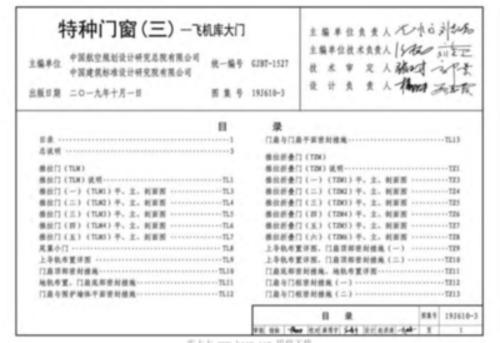 19J610,19J610-3,特种门窗,飞机库,飞机库大门,19J610-3_特种门窗(三)飞机库大门.pdf
