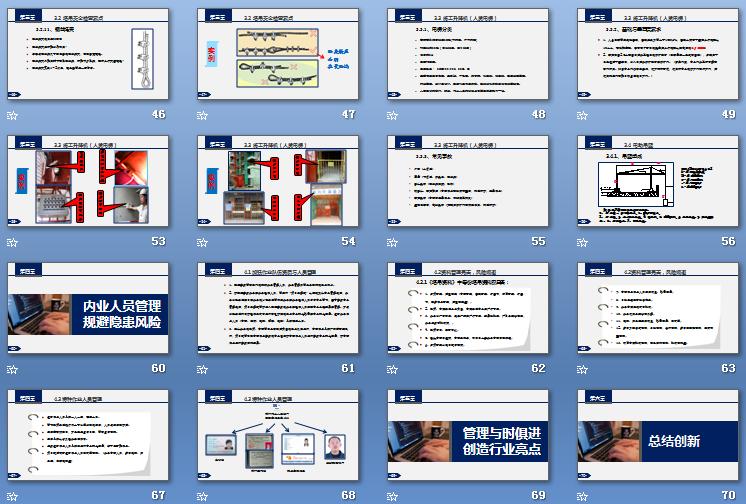 塔吊,安全生产,施工机械,施工电梯,机械员,建筑施工大型机械设备安全管理-机械员培训PPT课件,共72页,可编辑