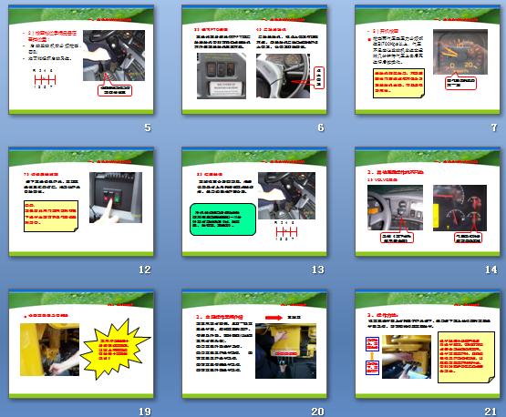 泵车,混凝土,混凝土浇筑,混凝土泵车操作安全交底培训PPT课件,共64页,可编辑