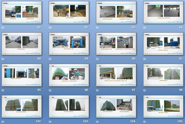 安全文明施工,工地开放展示,工地标准化,工地安全文明优秀做法经验分享PPT,163页,可编辑
