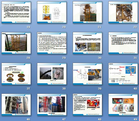中建,塔吊,塔机,施工升降机,施工电梯,中建最新版-现场大型机电设备培训细讲PPT(塔吊、施工电梯等),共70页,可编辑