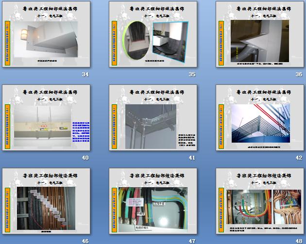 机电,电器,鲁班奖,鲁班奖工程细部做法集锦-电气工程,共98页,可编辑