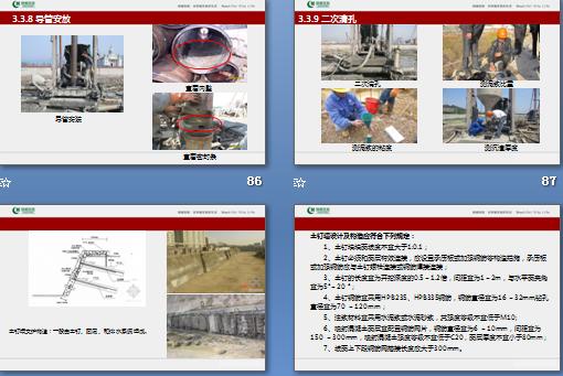 土方工程,基坑工程,绿城,绿城集团-建筑工程基坑工程及土方工程施工控制培训PPT课件,共199页,图文并茂,可编辑