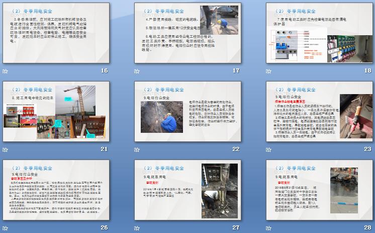 冬季施工,安全培训,安全生产,冬季施工安全教育培训PPT课件,共72页,可编辑