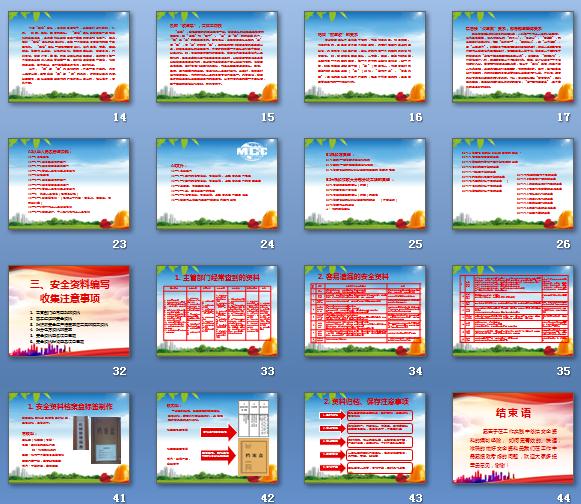 安全资料,施工现场安全管理资料编制培训PPT课件,共78页,可编辑