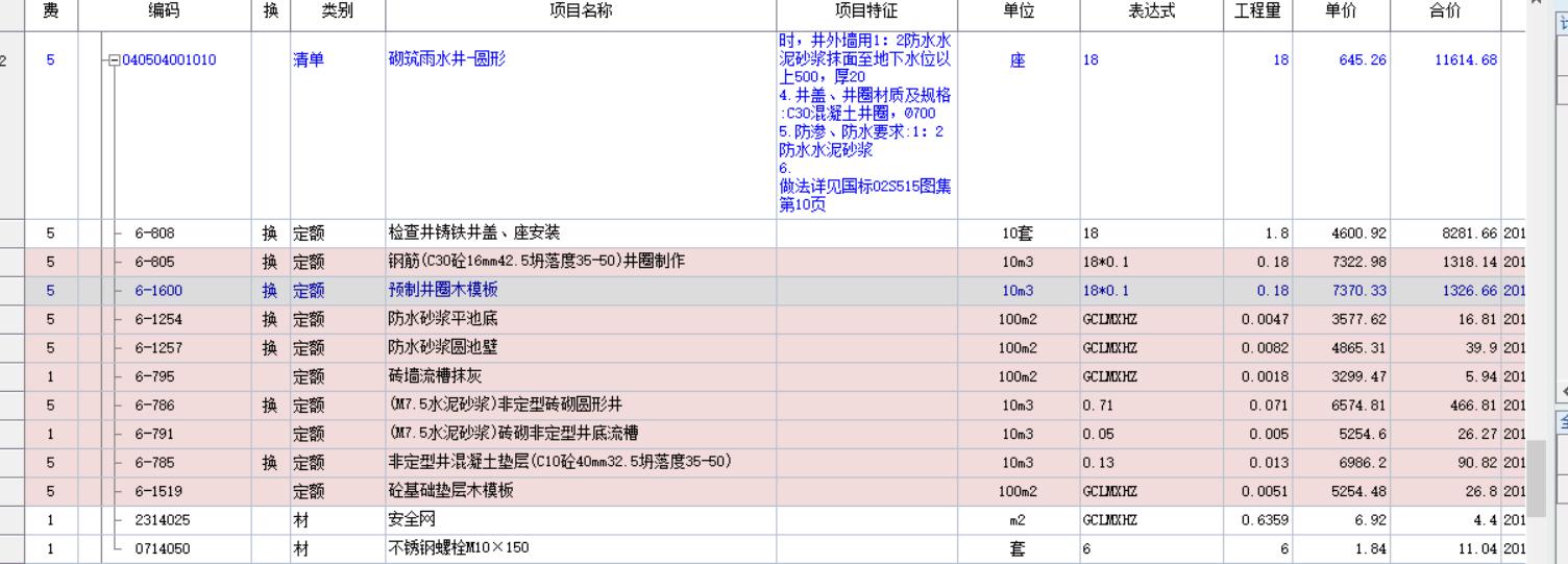 市政,江苏,答疑:井的清单是18座,每条相关定额的工程量填18个的还是填单个的?-江苏市政,