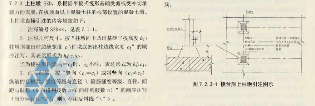 土建,土建计量GTJ,陕西,预算,答疑:请教这种基础如何定义钢筋,用什么定义构建-陕西土建,预算,土建计量GTJ,
