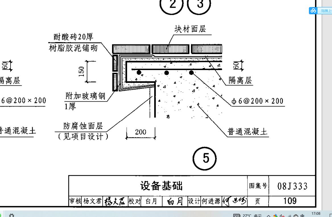 北京,土建,施工,资料,答疑:图集做法-北京土建,施工,资料,