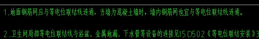安装,广东,答疑:卫生间等电位箱要与引下线连接吗?-广东安装,
