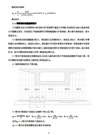 临时结构,临时结构计算,临时结构设计,大临结构,大临结构计算方法,临时结构设计计算指南.pdf