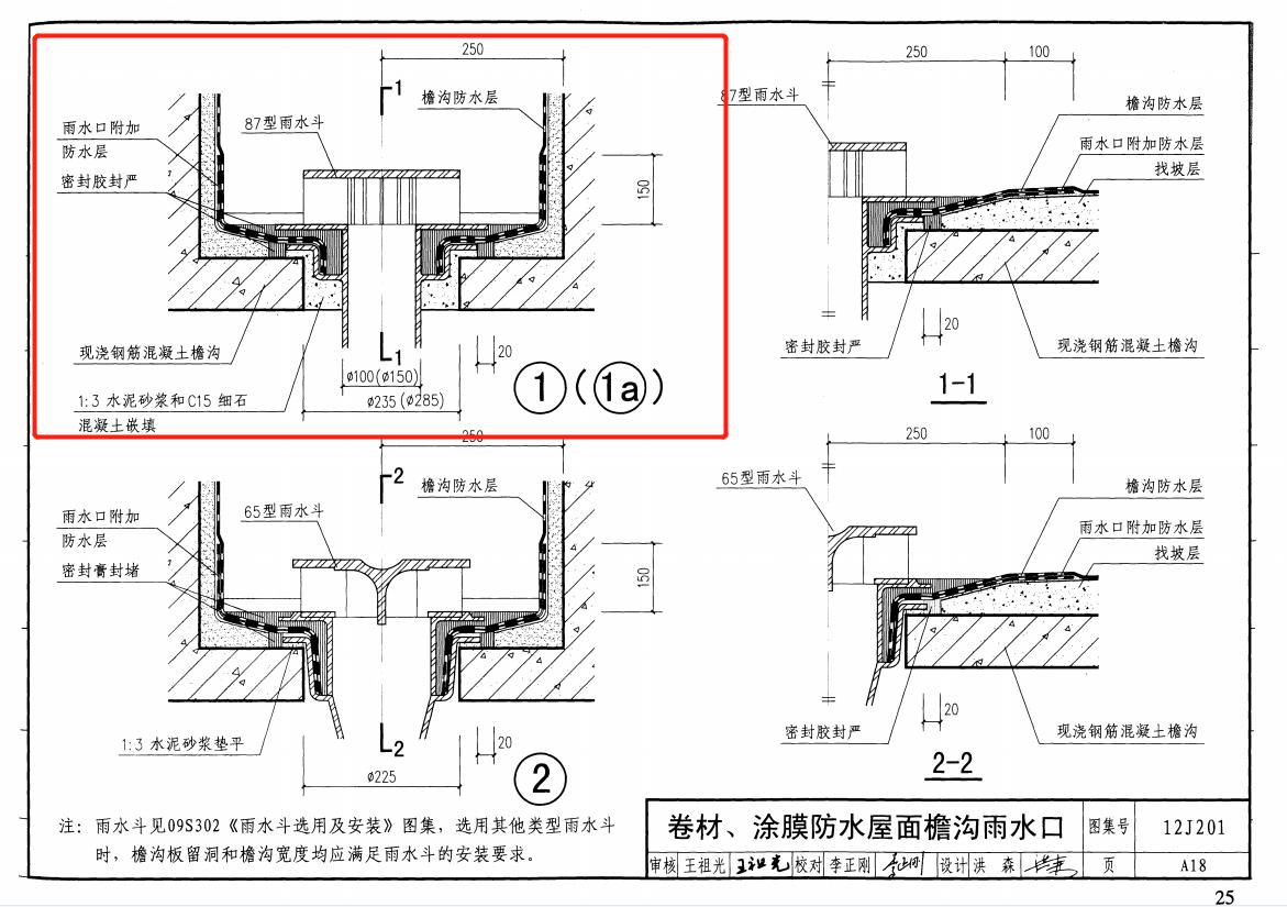 北京,土建,计价软件GCCP,答疑:结构式的雨水口还需要单独列清单项与套定额吗-北京土建,计价软件GCCP,