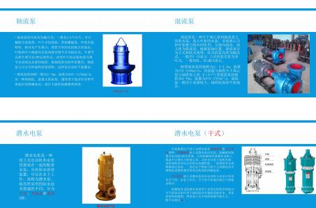 泵基础知识,泵技术培训,常见泵的知识培训课件