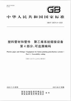 GB/T20674,GB/T20674.4,GB/T20674.4-2020,可追溯编码,塑料管材和管件,第4部分,聚乙烯系统熔接设备,GB/T 20674.4-2020 塑料管材和管件 聚乙烯系统熔接设备 第4部分:可追溯编码