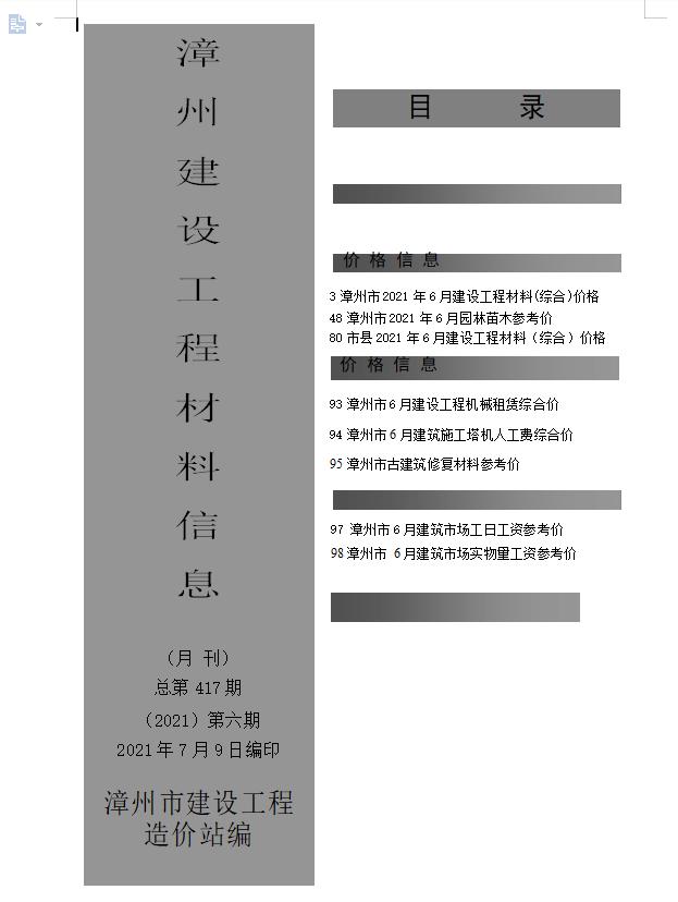 2021年6月,信息价,工程造价,建设工程材料价格,漳州市,第6期,漳州市2021年6月 建设工程材料价格 第6期造价信息价