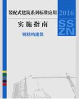 2016SSZN,2016SSZN-GJG,2016SSZN-GJG图集,2016SSZN图集,实施指南,装配式建筑,装配式建筑系列标准应用实施指南,钢结构建筑,2016SSZN-GJG 装配式建筑系列标准应用实施指南(钢结构建筑)