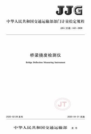 JJG 143,JJG(交通) 143-2020,挠度检测仪,桥梁挠度检测仪,桥梁检测,JJG(交通) 143-2020 桥梁挠度检测仪
