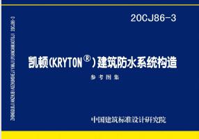 20CJ86,20CJ86-3,20CJ86-3图集,20CJ86-3防水图集,20CJ86图集,Krystol,KRYTON,KRYTON防水,凯顿,凯顿防水,建筑防水系统构造,20CJ86-3 凯顿(KRYTON®)建筑防水系统构造图集 高清无水印