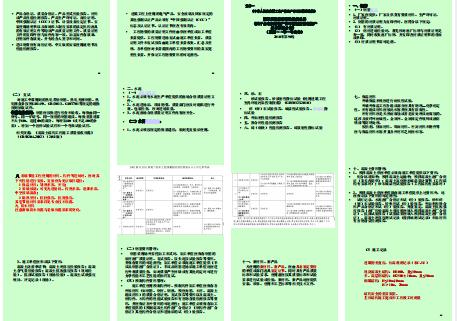 创鲁班奖,工程资料管理要求,讲义,鲁班奖,创鲁班奖工程资料管理要求讲座-90页讲义