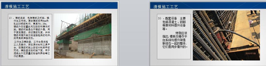 施工工艺,桥梁高墩,桥梁高墩施工技术指南-PPT版