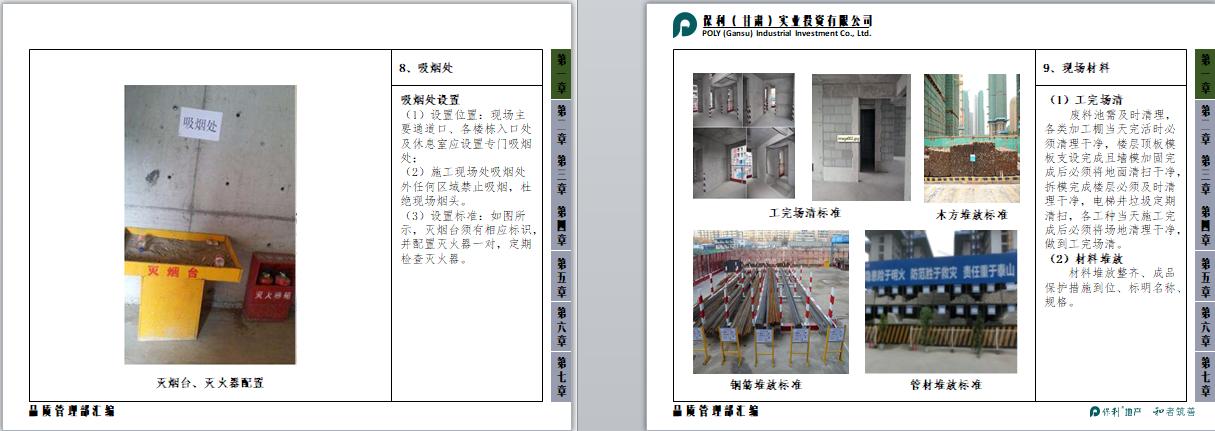 安全施工,文明施工,标准化,保利地产-安全文明施工标准化PPT课件(图文并茂)