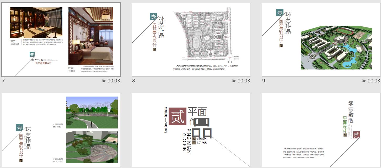 PPT模板,作品展示PPT模板,景观设计作品展示PPT,景观设计师,装修设计,装饰装修PPT展示,装饰设计师,适合装饰装修设计师、景观设计师的作品展示PPT模板