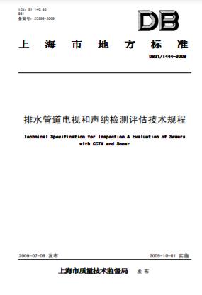 DB31/T444,DB31/T444规范,DB31T444,技术规程,排水管道,电视和声纳检测评估,DB31/T444 排水管道电视和声纳检测评估技术规程