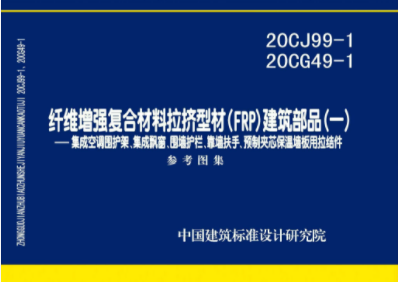 20CG49-1,20CG49-1图集,20CJ49,20CJ99,20CJ99-1,20CJ99-1图集,FRP,围墙护栏,建筑部品(一),拉结件,纤维增强复合材料拉挤型材,集成空调围护架,集成飘窗,靠墙扶手,预制夹芯保温墙板,20CJ99-1 20CG49-1 纤维增强复合材料拉挤型材(FRP)建筑部品(一)-集成空调围护架、集成飘窗、围墙护栏、靠墙扶手、预制夹芯保温墙板用拉结件