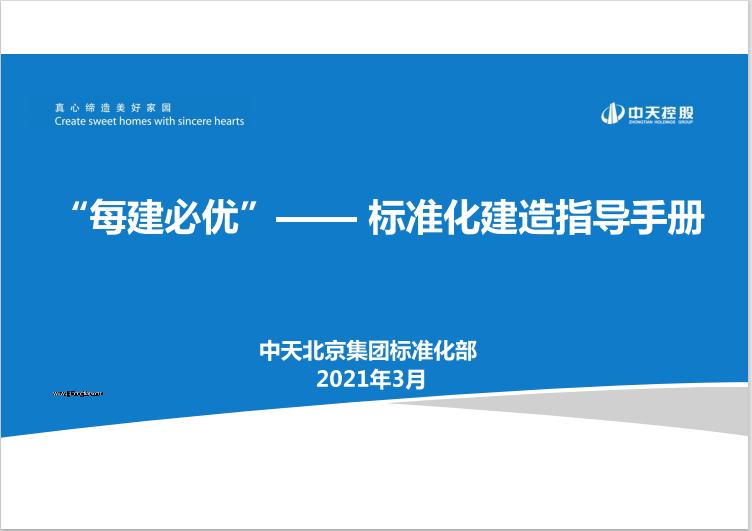 2021年,2021版,中天建设,中天控股,创优工程,创优措施,创优方案,建造指导手册,最新标准化施工手册,标准化,标准化手册,标准化施工,中天2021版标准化建造指导手册-创优工程培训课件