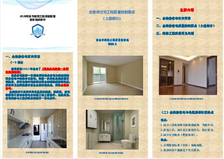 全装修住宅工程,土建,施工质量过程控制,精装房质量问题,质量控制,质量控制要点,青岛,青岛市质监站,全装修住宅工程质量控制要点:土建部分