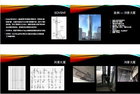 机电安装,机电系统,机电重难点,超高层,超高层建筑,超高层建筑的机电系统重难点解析