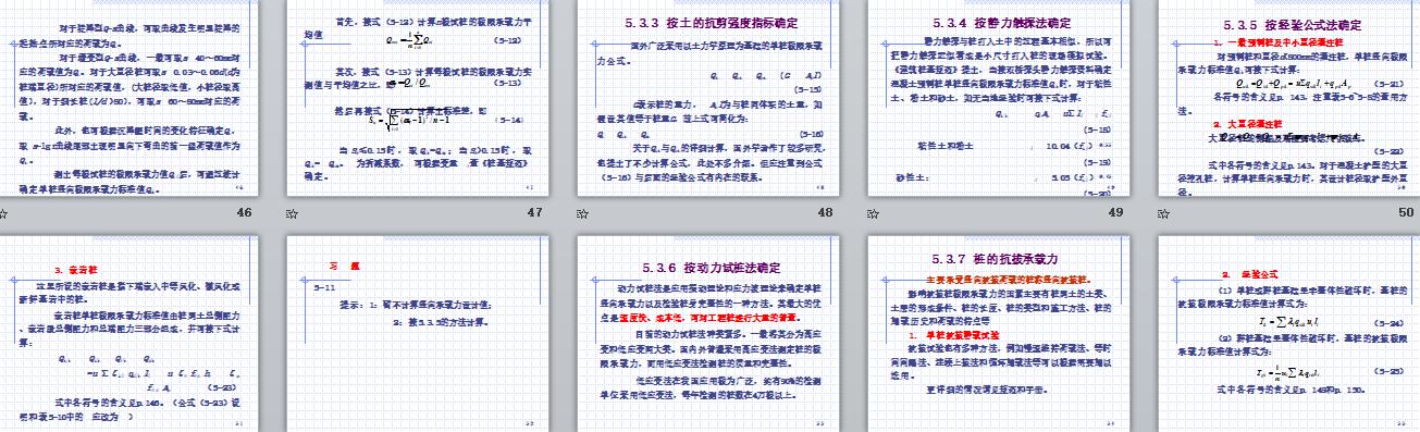 岩土工程,桩基础,岩土工程深基础之桩基础-技术培训PPT课件-191页