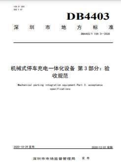 DB4403,DB4403∕T109,DB4403∕T109.1-2020,DB4403∕T109.2-2020,充电系统,机械式停车充电一体化设备,通用要求,验收规范,DB4403∕T109(1、2、3全套)-2020 机械式停车充电一体化设备规范