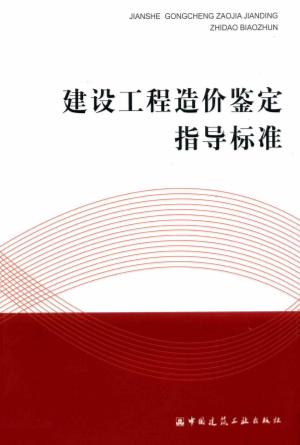 2018版,刘伟,工程造价,工程造价鉴定,建设工程造价鉴定,指导标准,建设工程造价鉴定指导标准 刘伟主编 2018版
