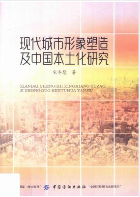 2018年,中国本土化研究,宋冬慧,现代城市形象塑造,《现代城市形象塑造及中国本土化研究》宋冬慧 2018年