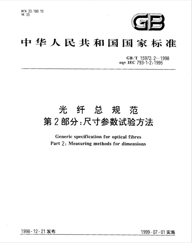 15972,GB/T 15972.2-1998,光纤,尺寸参数,GB/T 15972.2-1998 光纤总规范 第2部分:尺寸参数试验方法