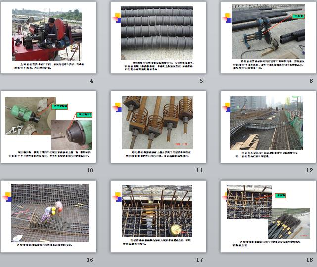 建筑老八校,施工工艺流程,桥梁预应力工程,预应力工程,桥梁预应力工程施工工艺流程