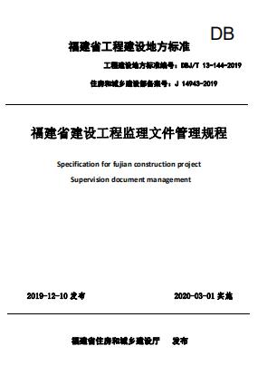 DBJ/T13-144-2019,DBJ/T13-144-2019规范,建设工程监理文件管理规程,福建省,DBJ/T 13-144-2019福建省建设工程监理文件管理规程