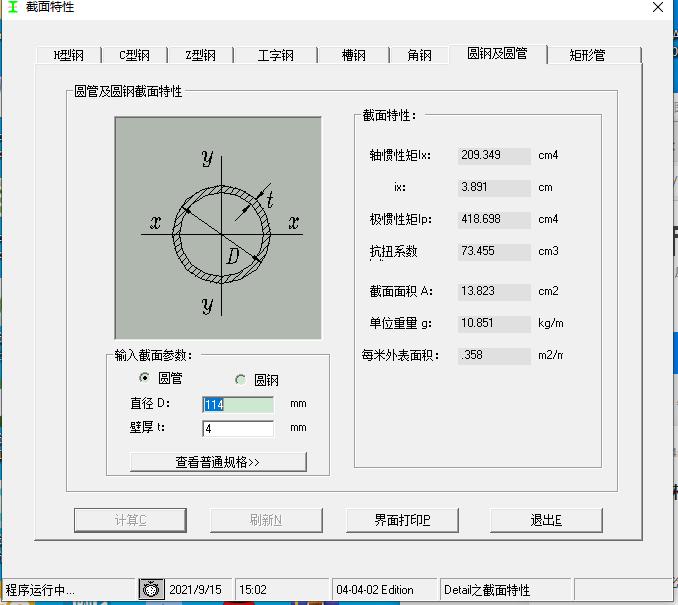 土建,陕西,答疑:求A114*4刚性系杆钢筋理论重量-陕西土建,