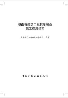 湖南省、建筑工程信息模型、施工应用指南,湖南省建筑工程信息模型施工应用指南