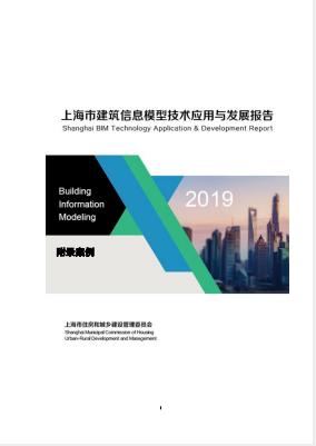 2019、上海市、BIM技术应用、BIM案例集,《2019上海市BIM技术应用与发展报告》实施案例集