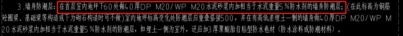 土建,广东,答疑:图中红框部分的防潮是平面还是立面的防水?为什么?-广东土建,