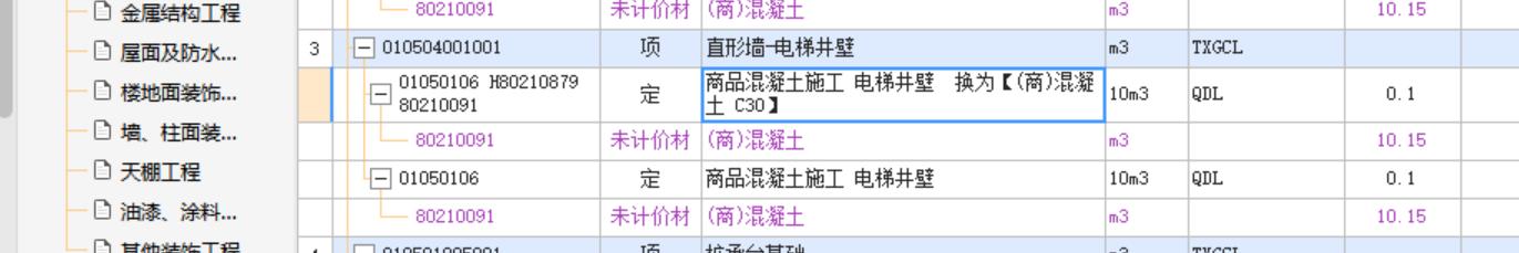 云南,土建,计价软件GBQ4.0,预算,答疑:混凝土等级变换-云南土建,预算,计价软件GBQ4.0,