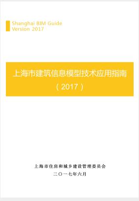 上海市、建筑信息模型技术应用指南、2017版,《上海市建筑信息模型技术应用指南(2017版)》