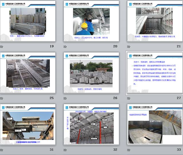 中建六局、高层建筑、铝合金模板、施工技术交流,中建六局高层建筑铝合金模板施工技术交流-PPT