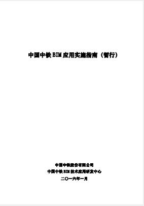中国中铁、BIM的应用、BIM实施指南2.0,中国中铁BIM应用实施指南2.0